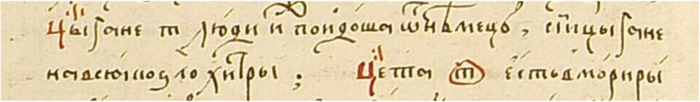 [Азбуковник. XVII в.]