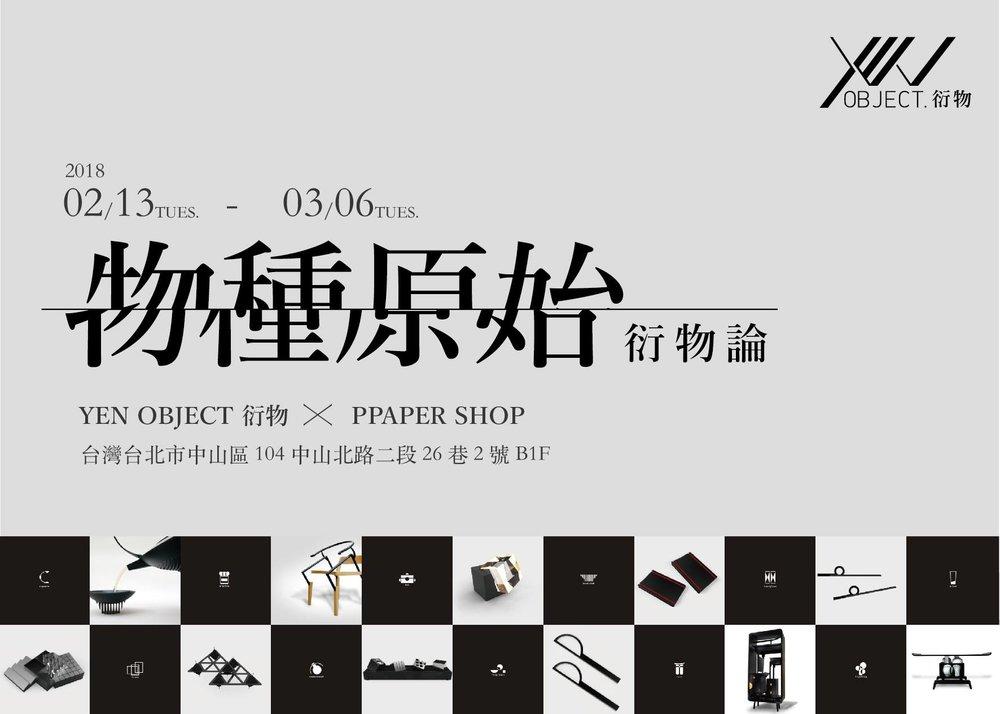 yen object_ian yen.jpg
