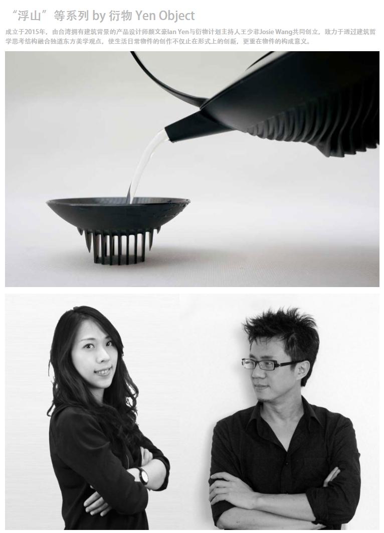 emerging-chinese-designer-ian yen.png