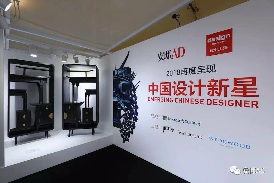 yen object_2018 emerging chinese designer