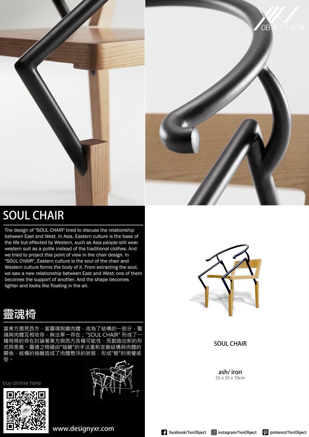 Yen object_soul chair