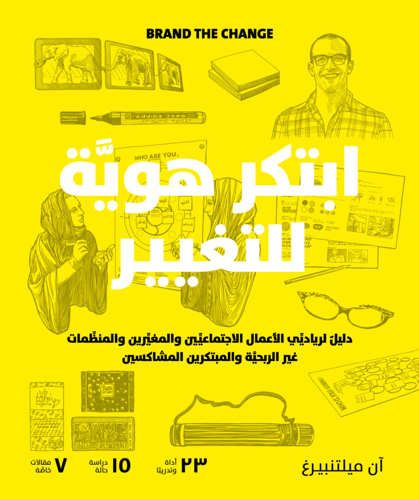The Arabic edition of Brand the Change is published by  Jabal Amman Publishers .