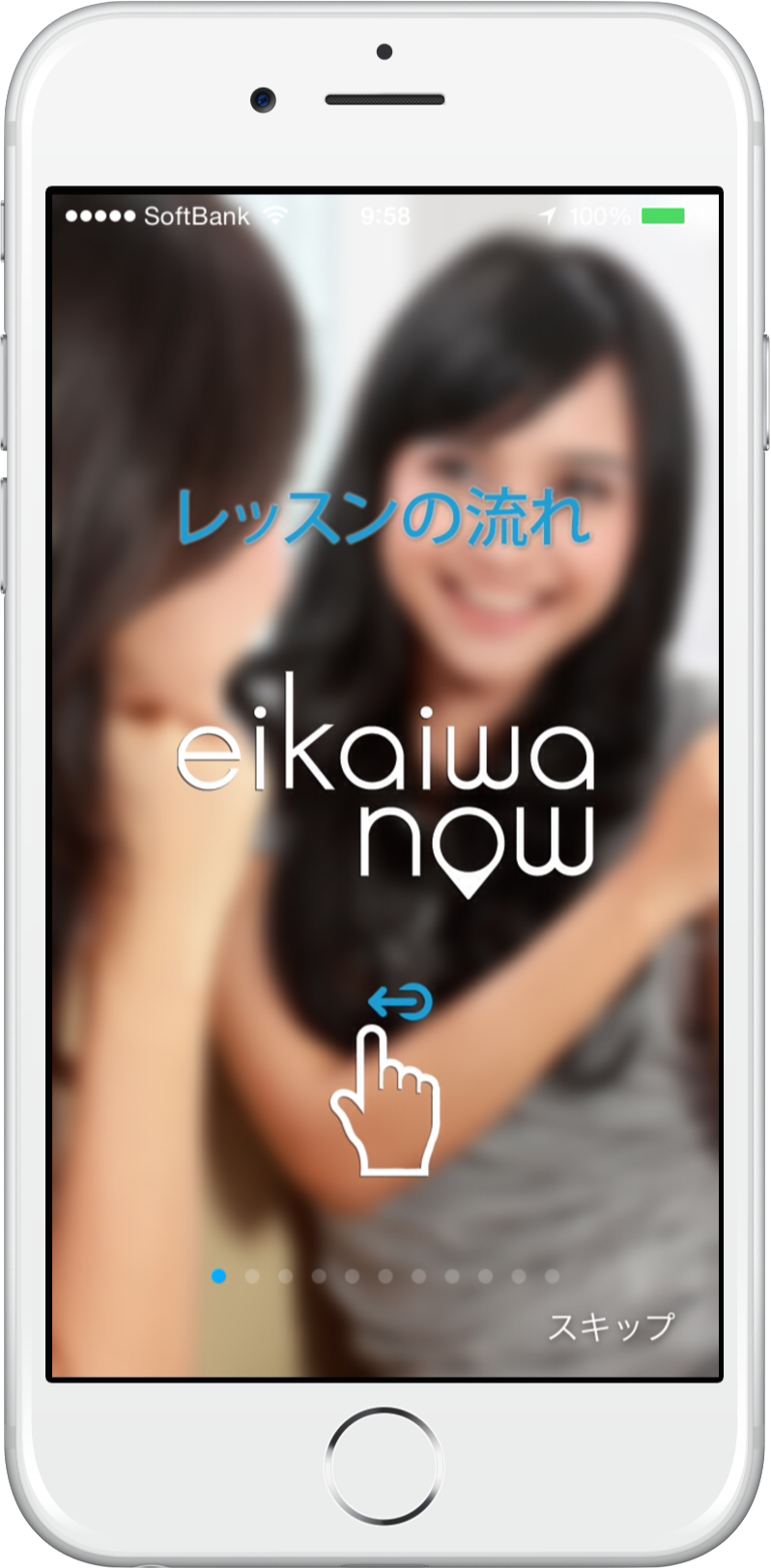 eikaiwaNOW - レッスンの流れ - JPN - 0_iphone6_silver_portrait.png
