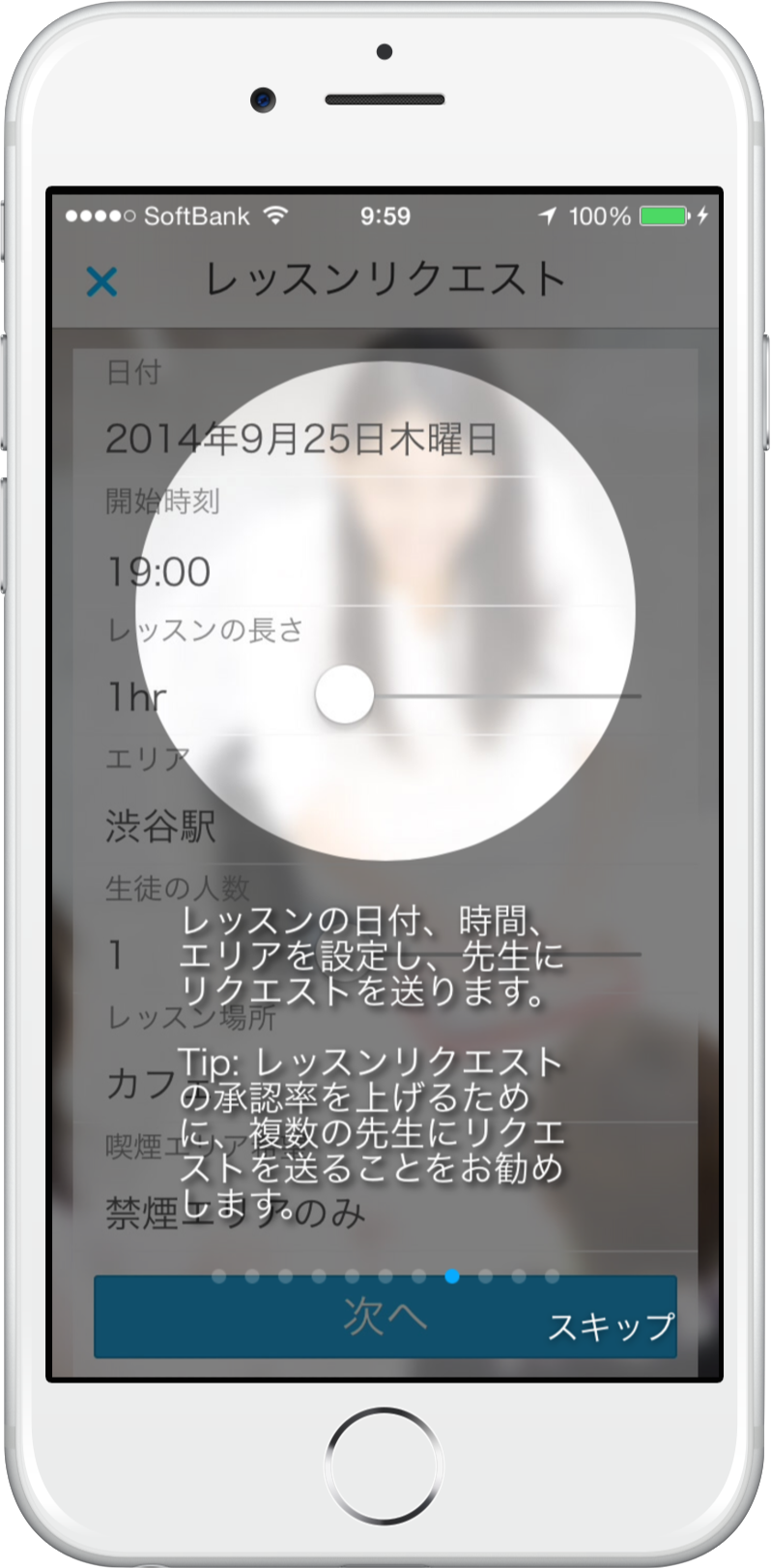 eikaiwaNOW - レッスンの流れ - JPN - 7_iphone6_silver_portrait.png