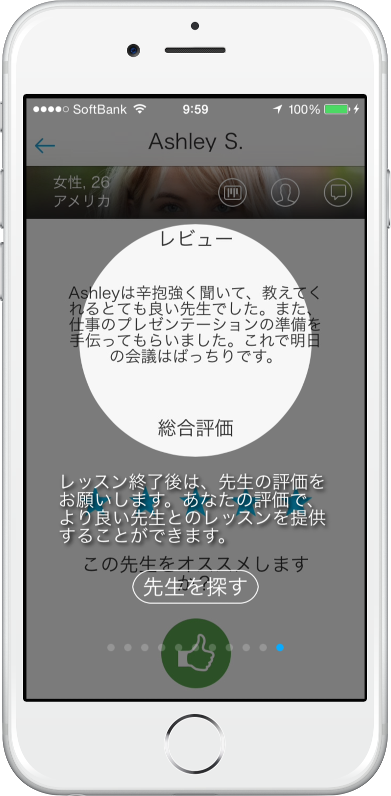 eikaiwaNOW - レッスンの流れ - JPN - 10_iphone6_silver_portrait.png