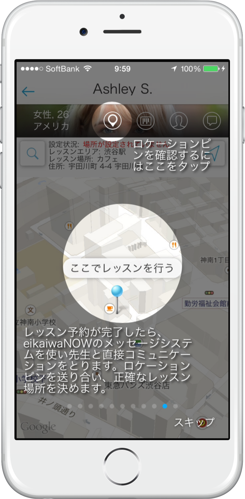 eikaiwaNOW - レッスンの流れ - JPN - 9_iphone6_silver_portrait.png