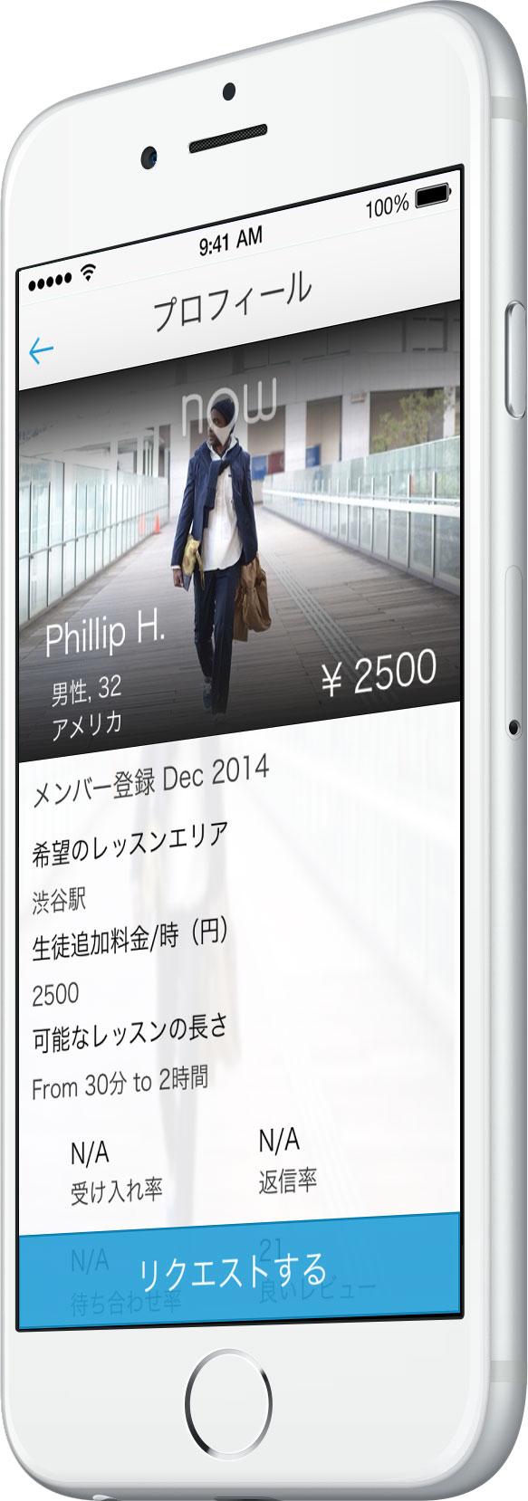 teacher_Phillip.jpg