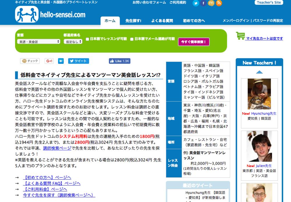 出典:hello-sensei.com