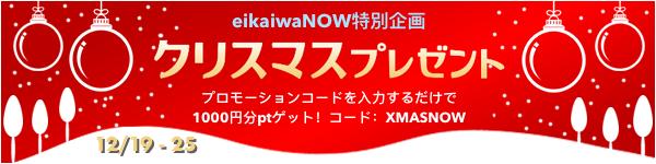 eikaiwanow promotion