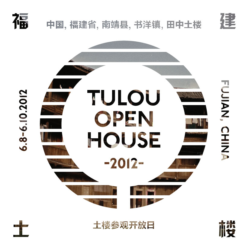 TULOU_Logo_1.jpg