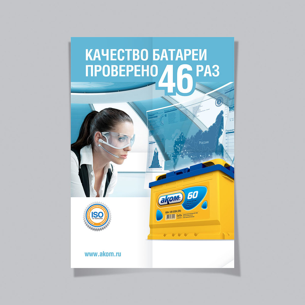 Akom-bat2-poster.jpg