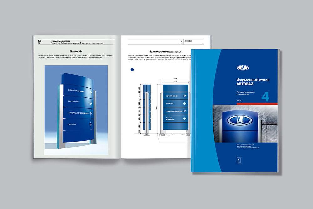 Lada-book4.jpg