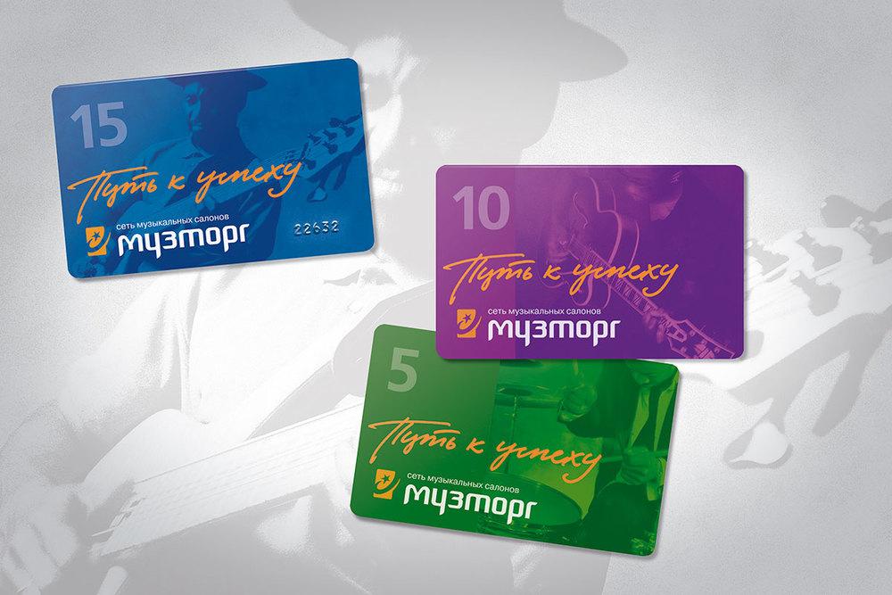 Muztorg-cards.jpg