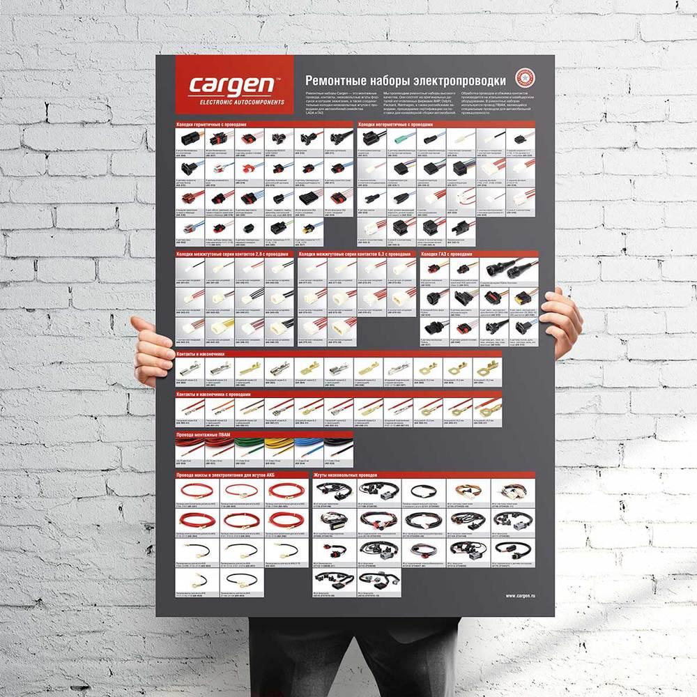 Cargen-poster2.jpg