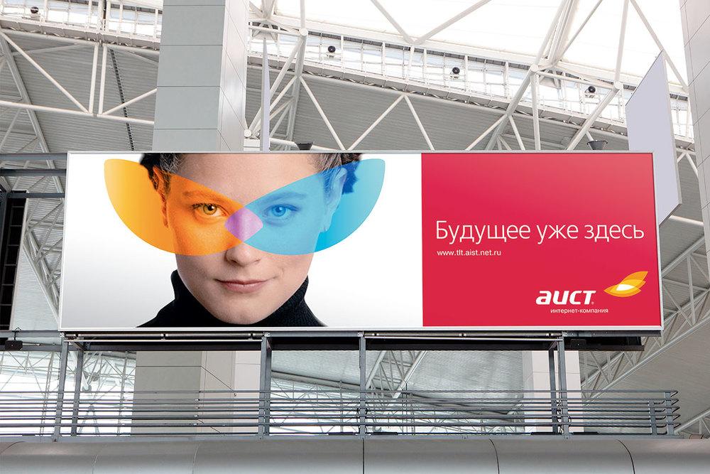 Aist-billboard1.jpg