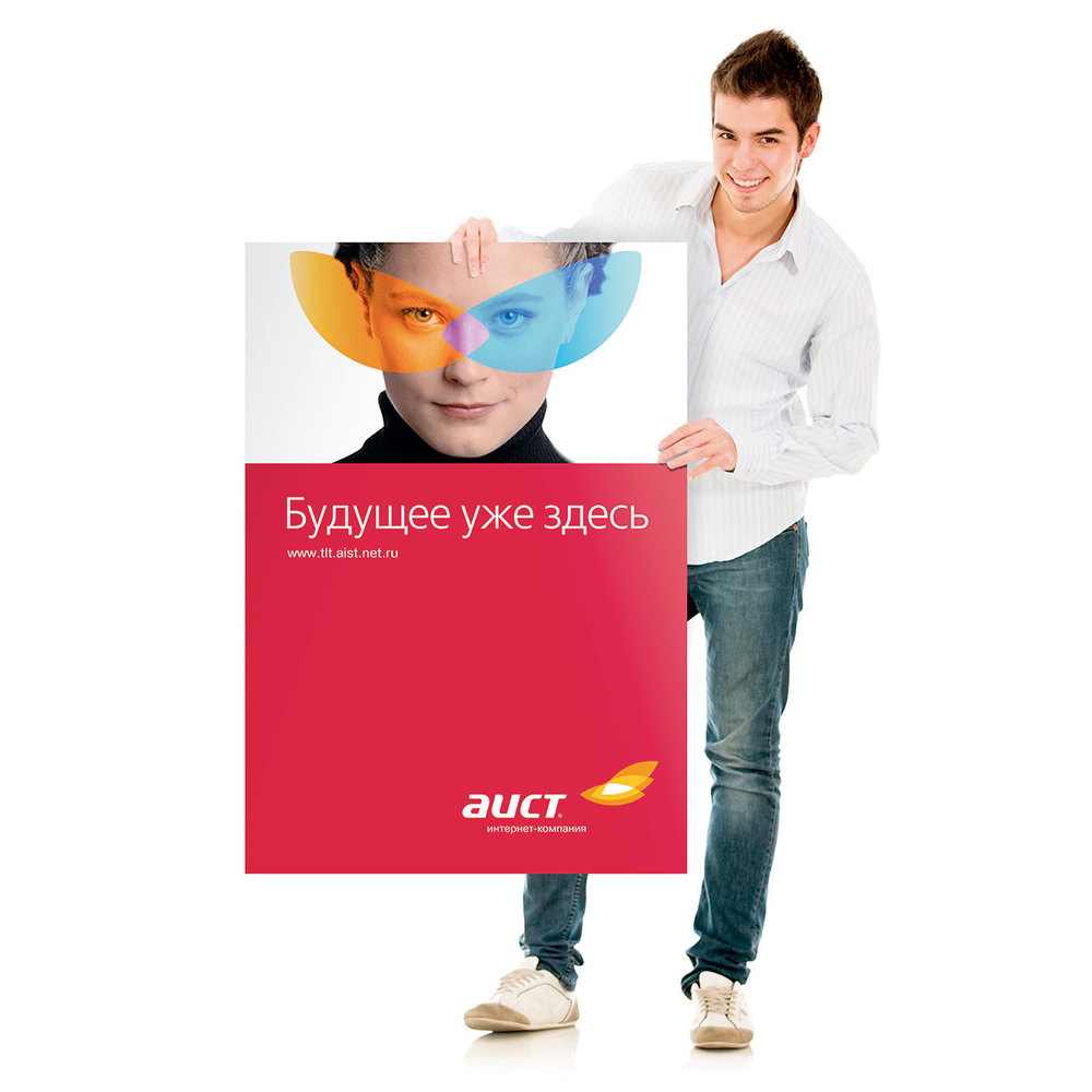 Aist-poster.jpg