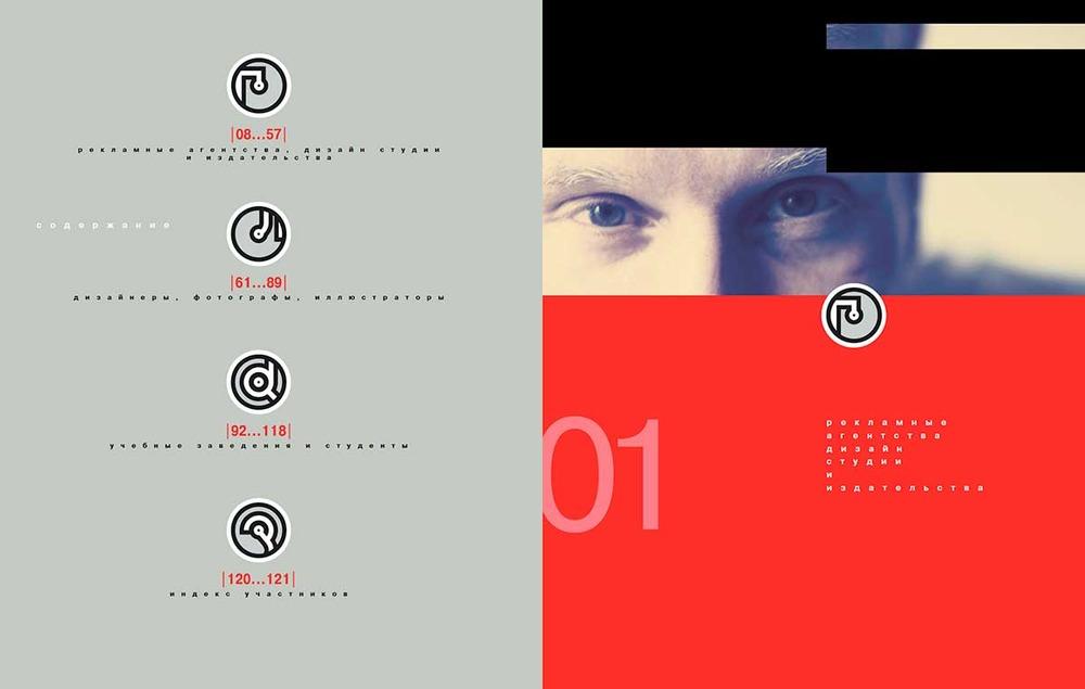3-Glaz-02.jpg