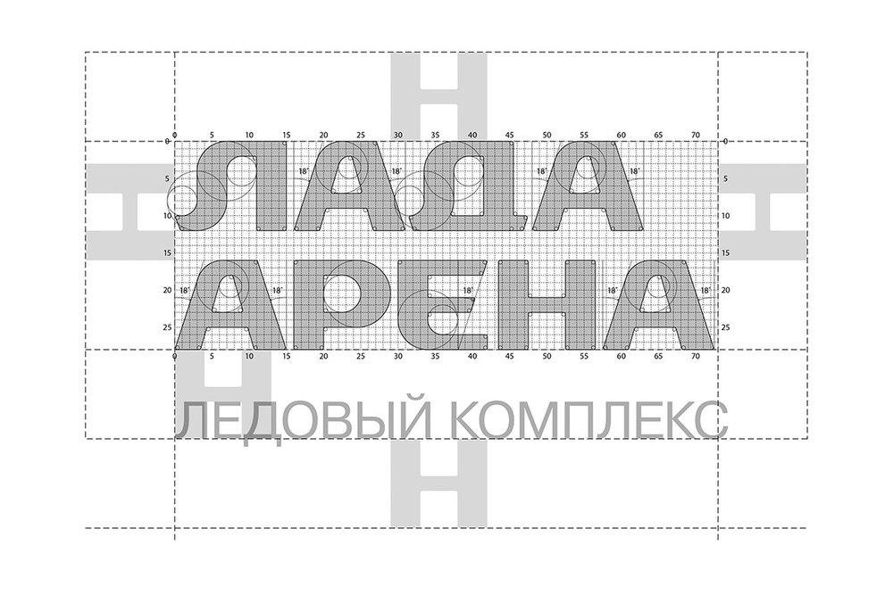 Lada-arena-logo4.jpg