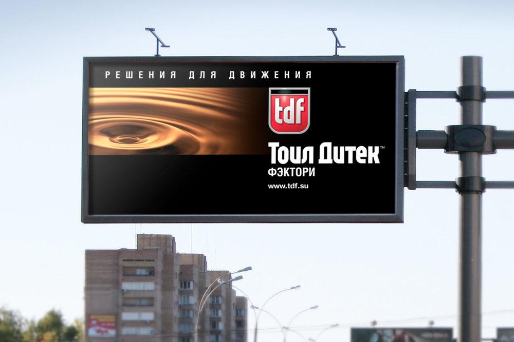 TDF-Billboard.jpg