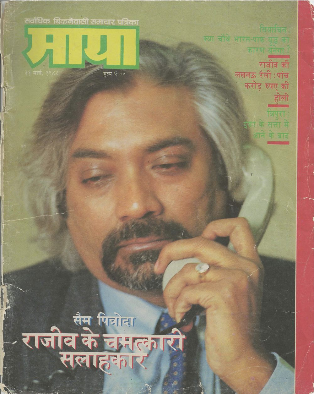 Maya Magazine, 1988