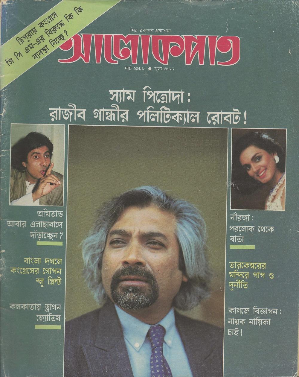 Bengali Magazine, 1988