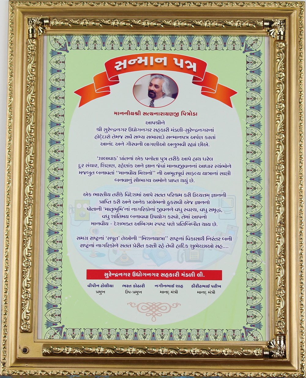 Award of Appreciation, Surendra Nagar Udyog Nagar Sahakari Mandli Limited