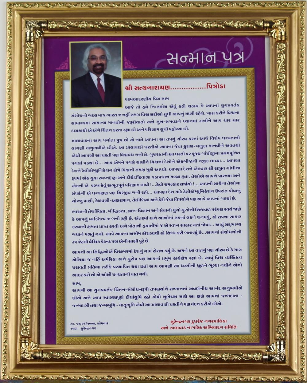 Award of Appreciation Letter, Surendra Nagar Dudhrej Nagar Palika & Zalavad Nagrik Abhivadan Samiti, 2009