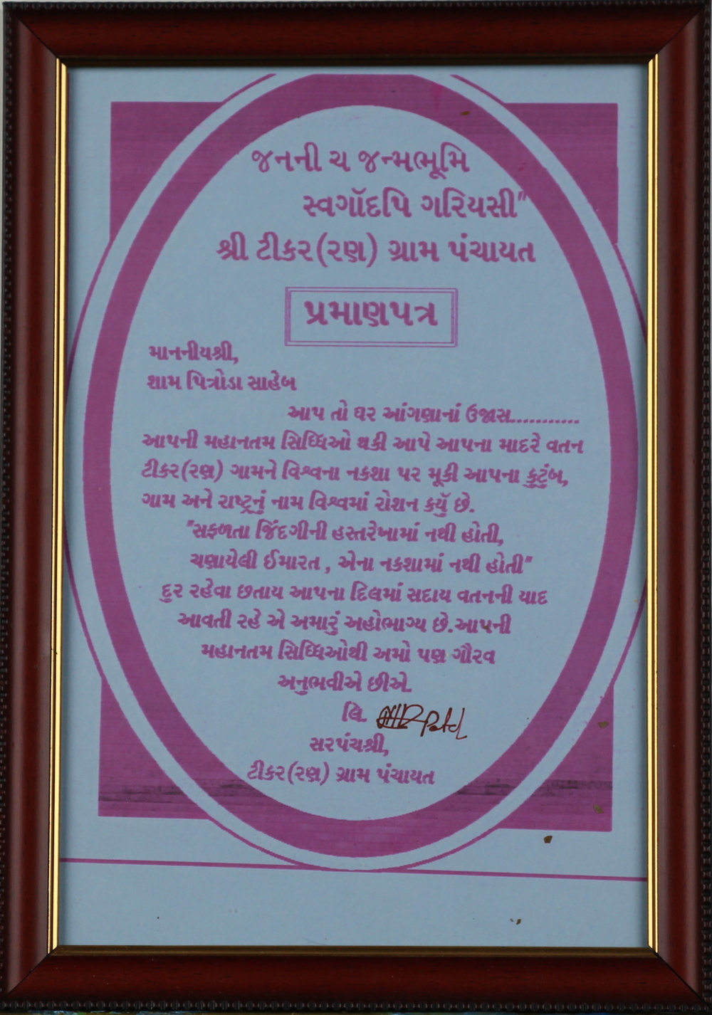 Award of Appreciation, Gram Panchayat Tikar