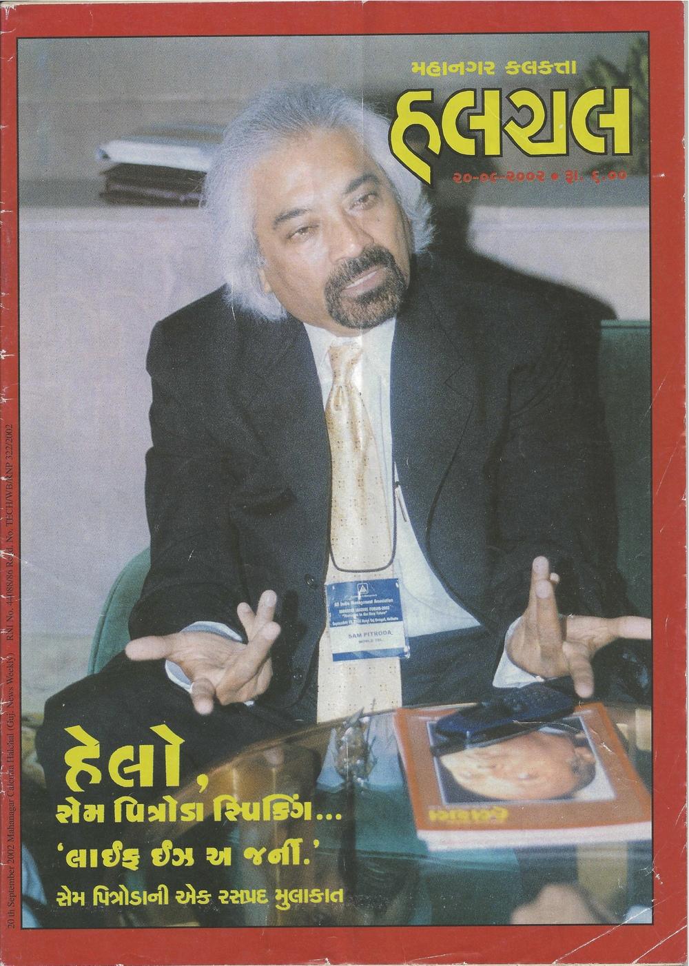 Halchal Magazine, 2002