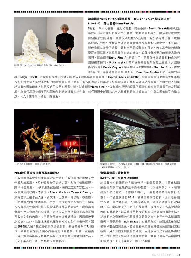 藝外雜誌2014年七月