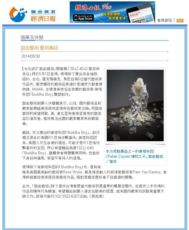經濟日報2014年5月30日