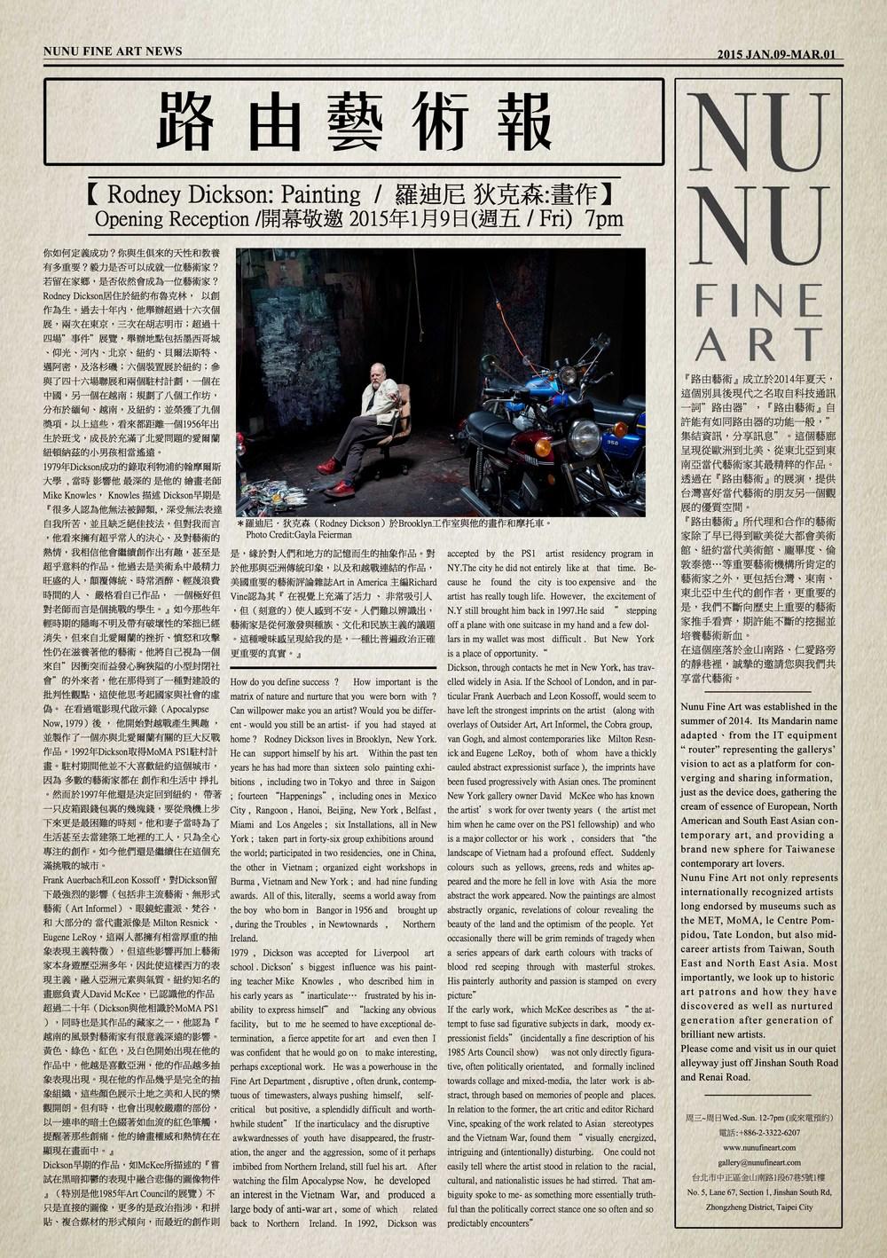 路由藝術報第四期p1.jpg