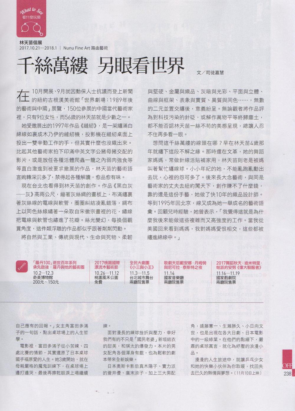 天下雜誌-p1.jpg