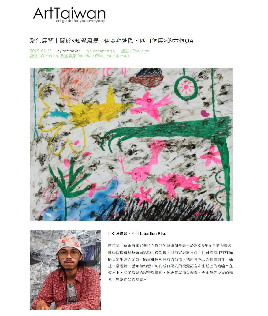 Art Taiwan 2018.01.12(點擊圖片可連結至網頁)