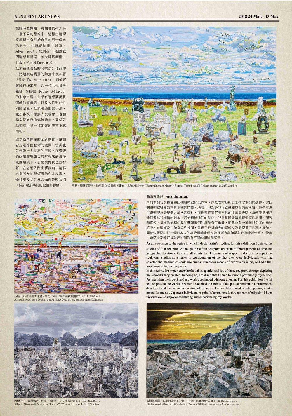 toru-newspaper-2(校1)-012.jpg