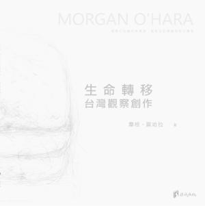 生命轉移:台灣生活創作|Live Transmission in Taiwan  By 摩根.歐哈拉 |Morgan O'Hara   2017  Morgan O'Hara擅長運用大把的鉛筆線條紀錄事件的發生與存在。2017年,路由藝術邀請 O'Hara來台進行創作。本畫冊紀錄她在台灣進行的在地生活觀察,除了對台灣的工廠,田野,小販等地域記憶,也收錄了當時在路由場域中舉行的「週五下班夜」與「世界人權宣言書寫」等行為藝術速寫紀錄。