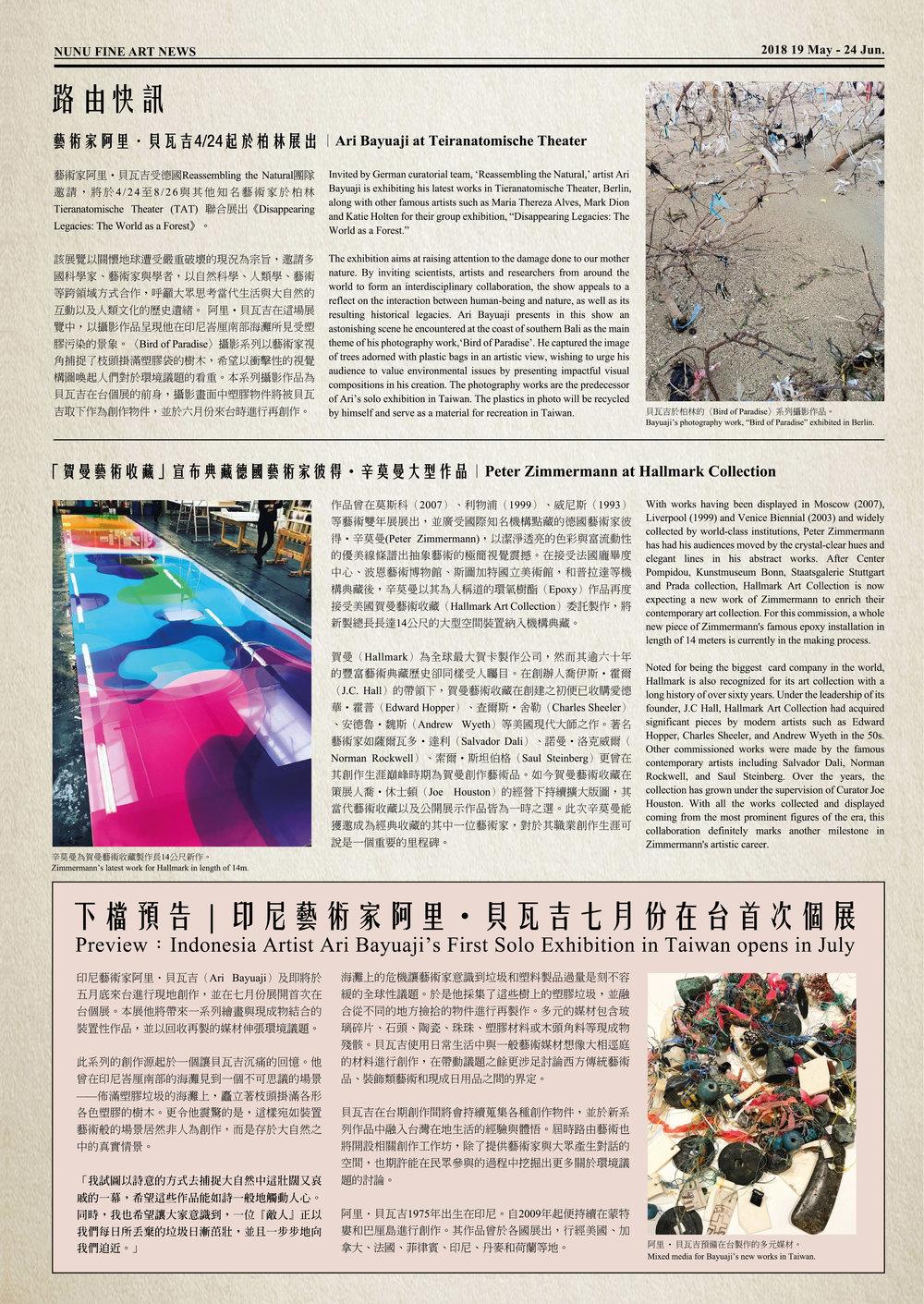 吳怡蒨 newspaper p4.jpg