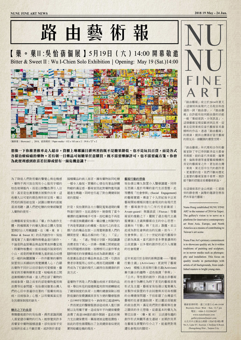 吳怡蒨 newspaper p1.jpg