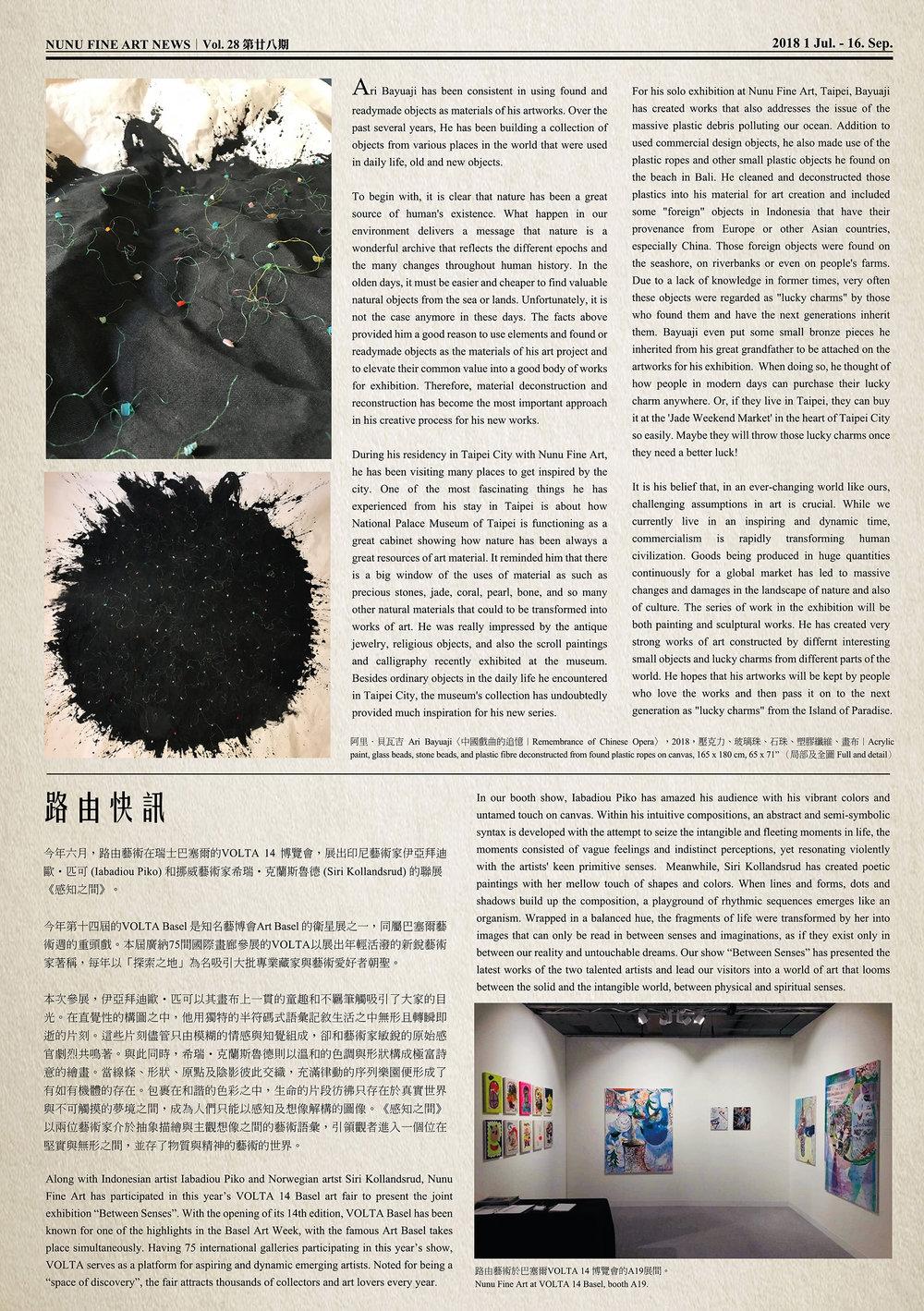 七月報紙2.jpg