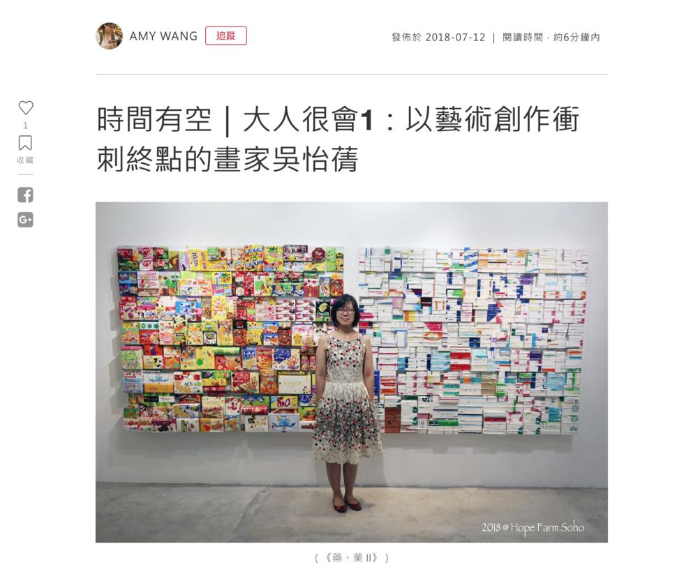 Sos Reader 時間有空 Amy Wang 2018.07.12(點擊圖片可連結至網頁)