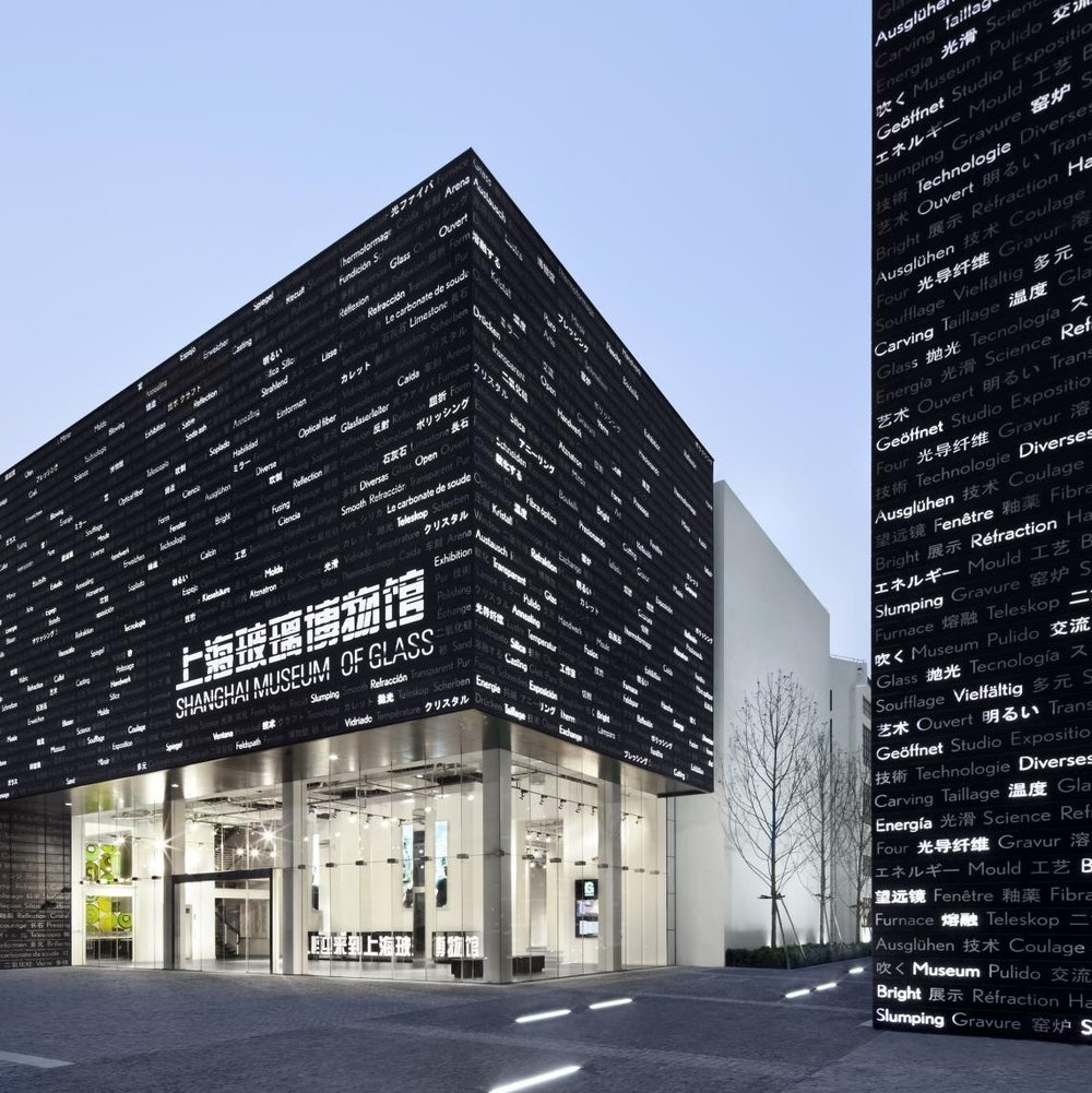 """林天苗受邀 2018 年三月上海玻璃博物館參與「退火」計畫  Lin Tianmiao joins """"Annealing"""" in Shanghai Museum of Glass in March"""