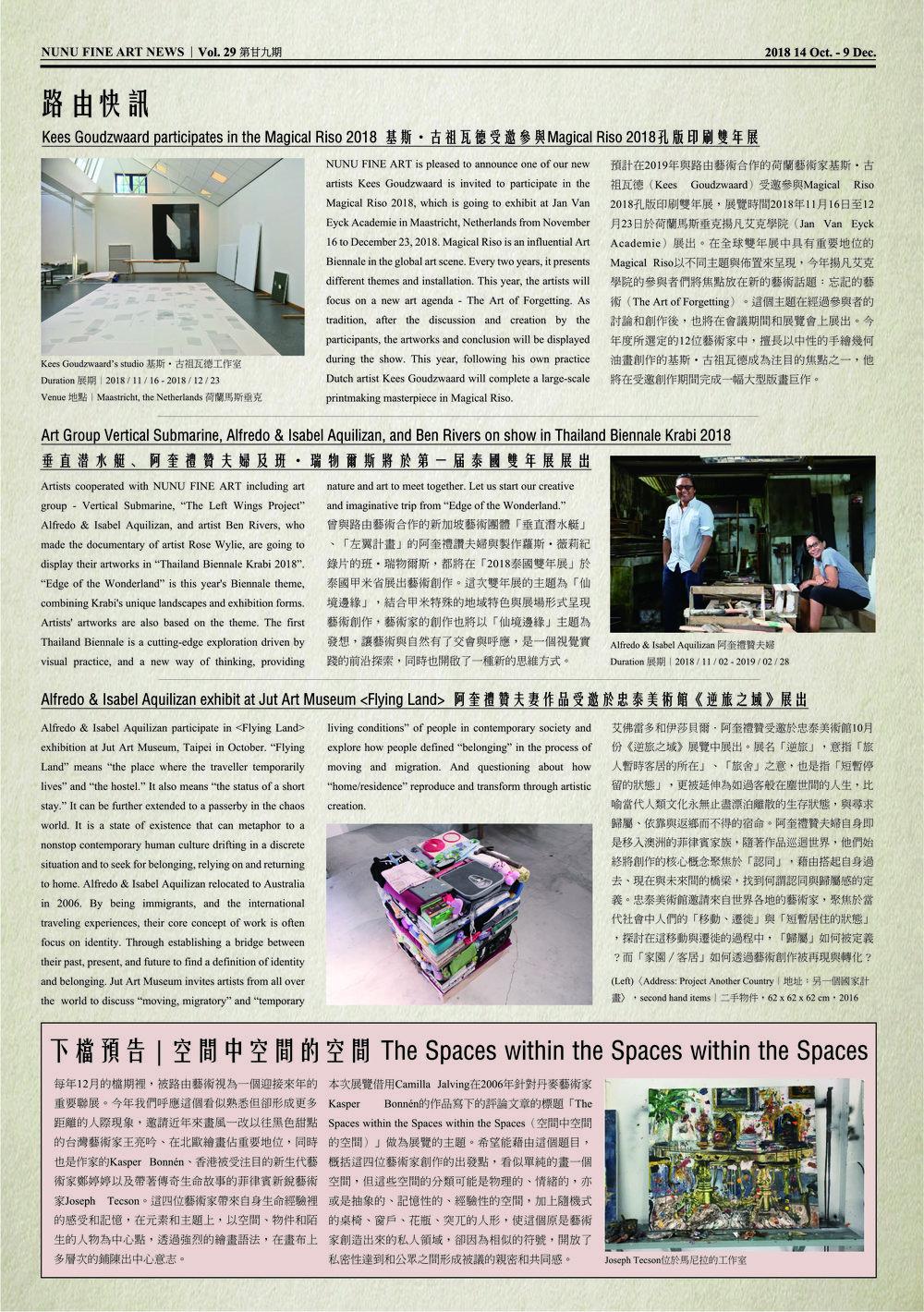 路由藝術報第29期報紙反面-01.jpg