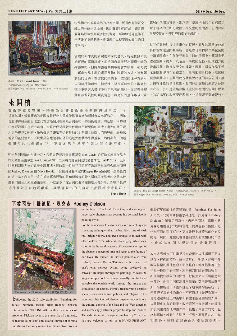 路由藝術報第30期報紙反面-01.jpg