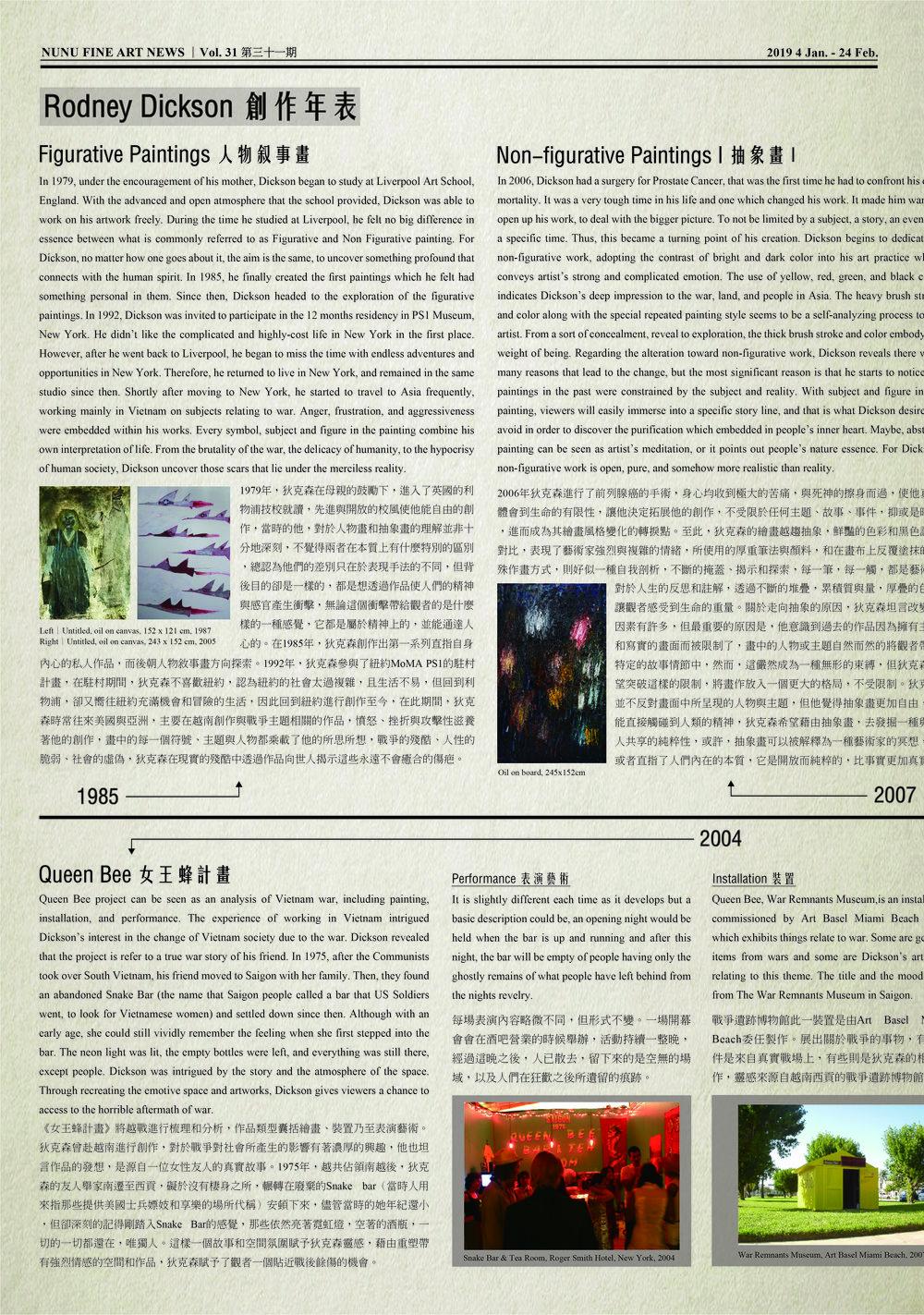 路由藝術報第31期報紙反面-01-01.jpg