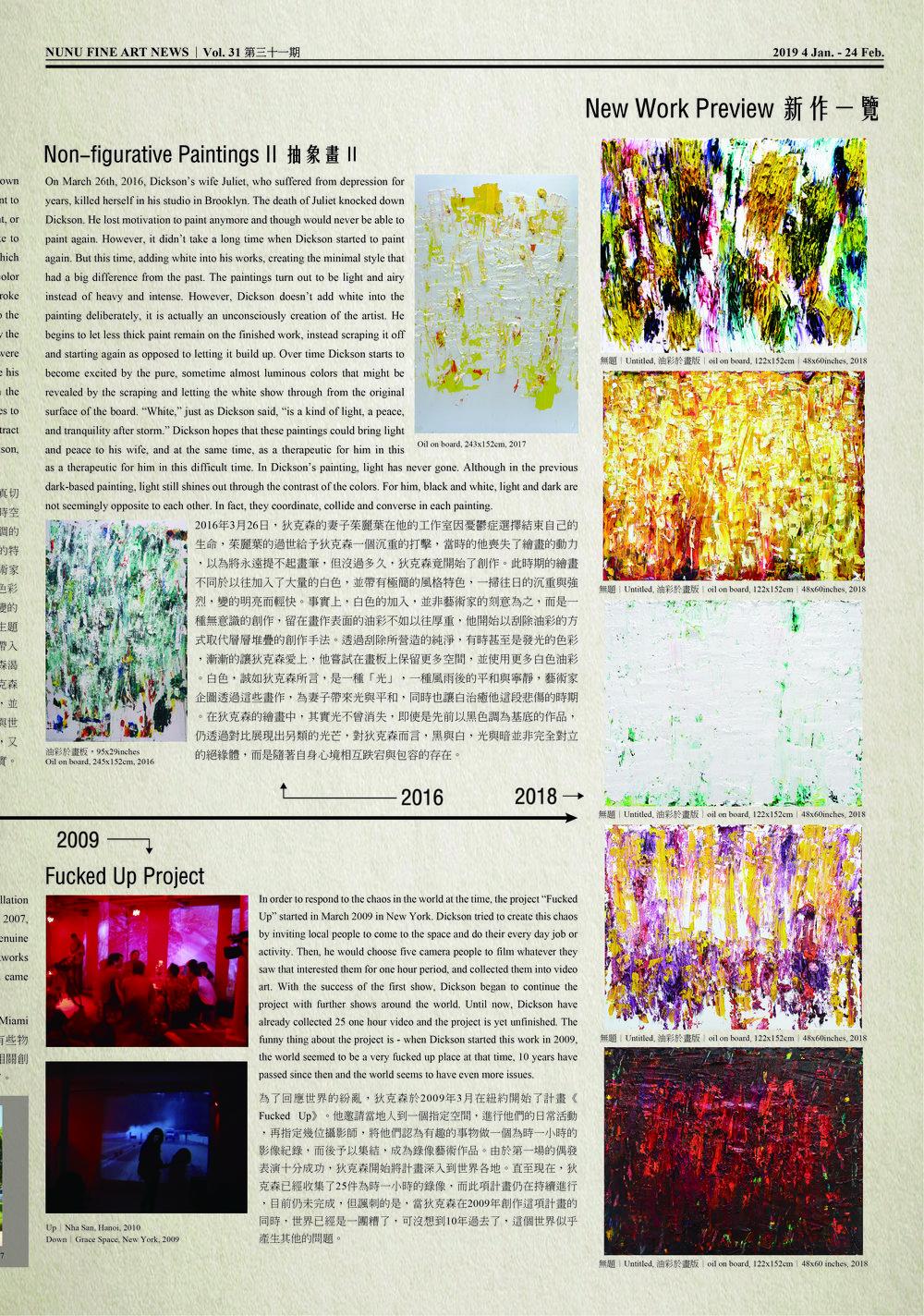 路由藝術報第31期報紙反面-01-02.jpg