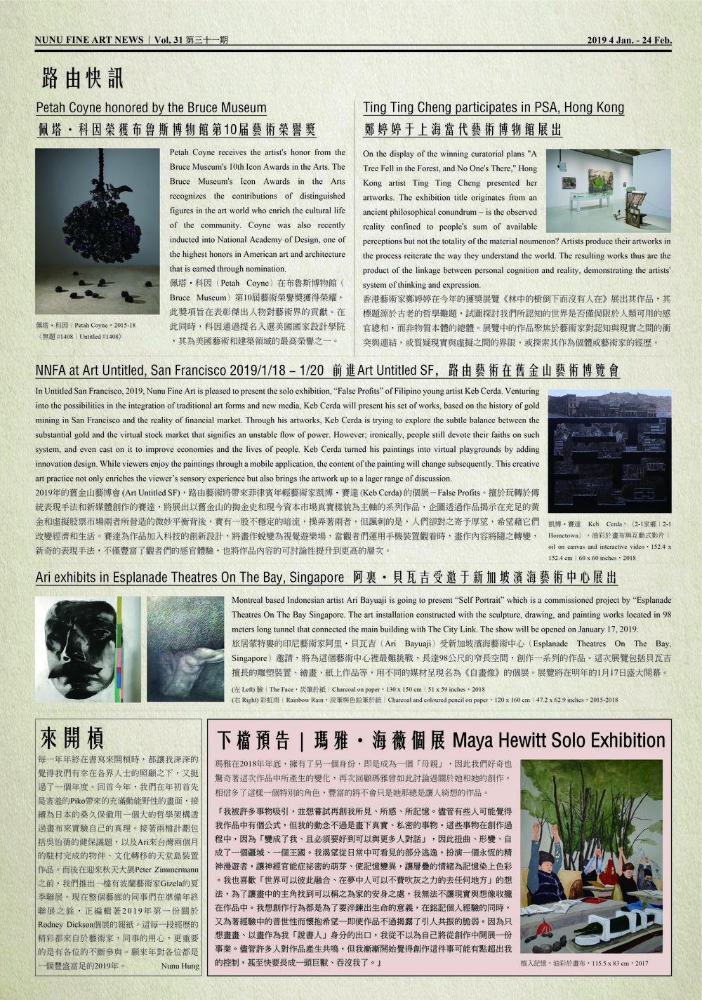 路由藝術報第31期報紙正面-01-02.jpg