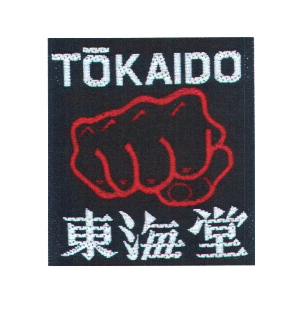 tokaido.jpg