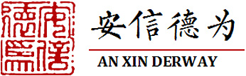An Xin Derway 安信德为