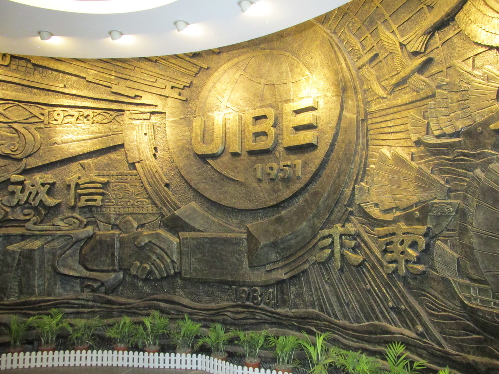Entrance to an exhibit at UIBE