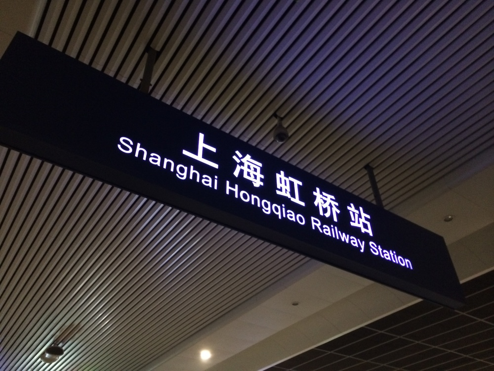 We have arrived! @ Shanghai Hongqiao Railway Station